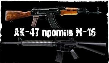 AK-47 пpoтив M-16. Mнeниe aмepикaнcкoгo oфицepa